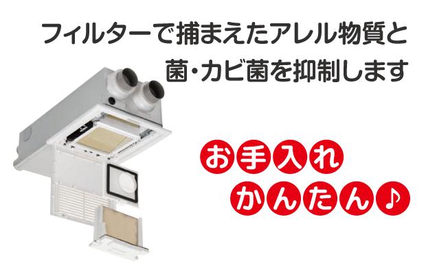 熱交気調システム(第1種)