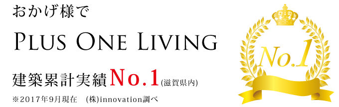 プラスワンリビング累計建築実績No.1