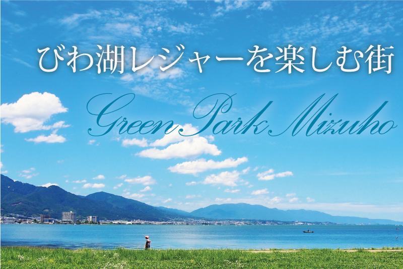 GreenPark守山水保