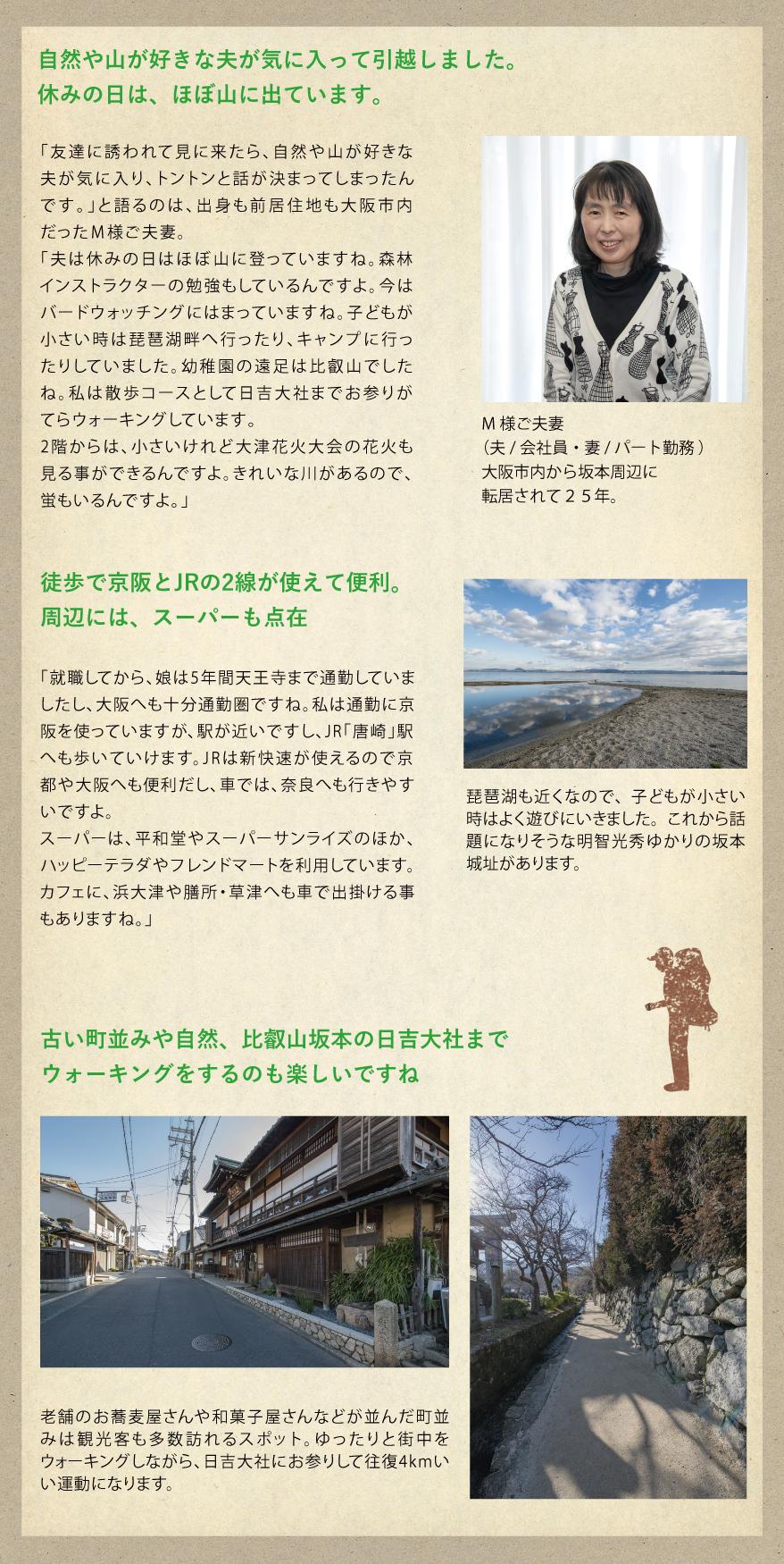 大津市土地「グリーンパーク下阪本」コンセプト3住み心地インタビュー