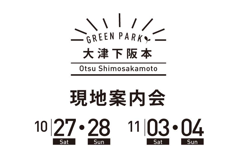 「グリーンパーク下阪本」現地案内会