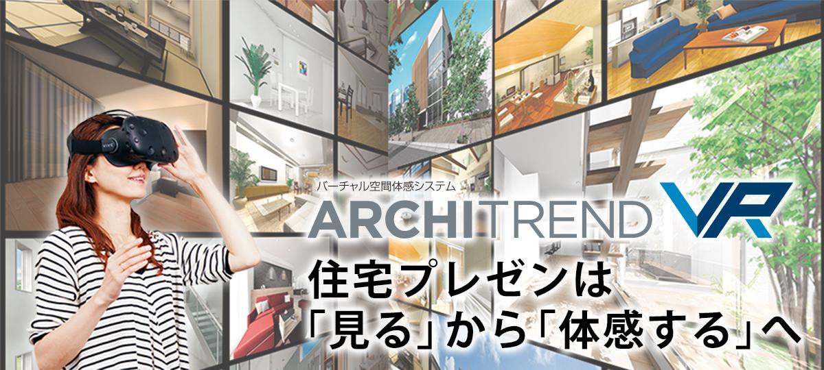 VR(バーチャル空間体感システム)による住宅プランニング