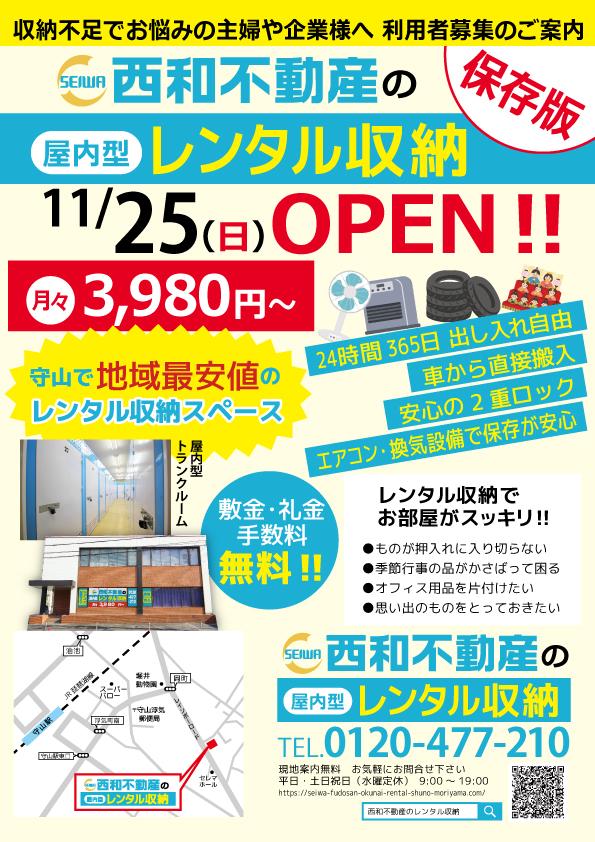 2018_11レンタル収納守山岡町店オープンチラシ