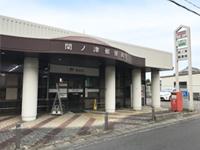 関ノ津郵便局
