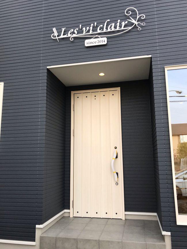 美容室件住宅西和不動産施工例