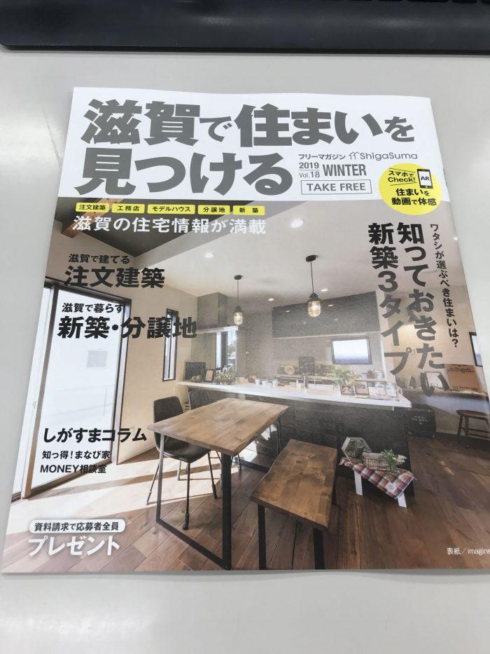 滋賀で住まいを見つける雑誌