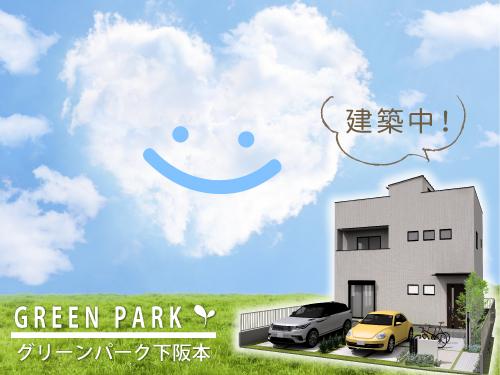 京都へアクセス良好「グリーンパーク下阪本」現地案内会/大津市