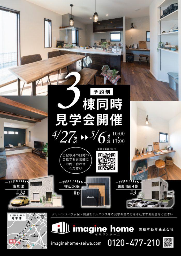 2019GWモデルハウス3棟見学会チラシ表