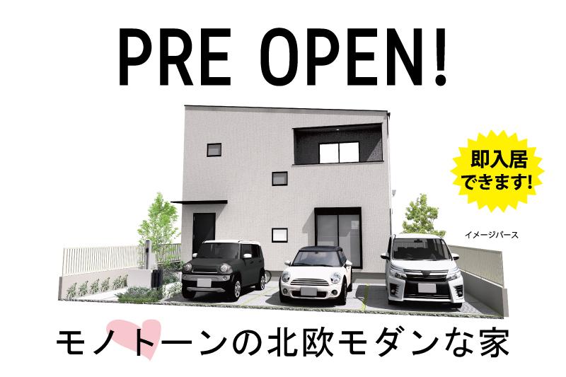 「のぞみが丘・大津関津」新モデルハウス プレオープン!