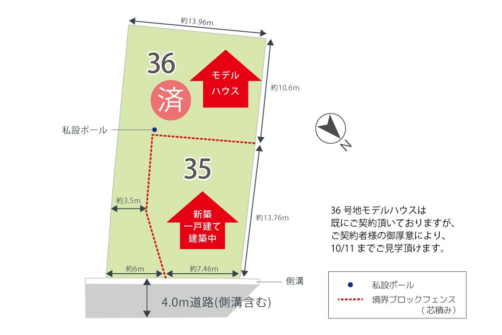守山市土地「グリーンパーク播磨田」