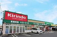 キリン堂 守山播磨田店