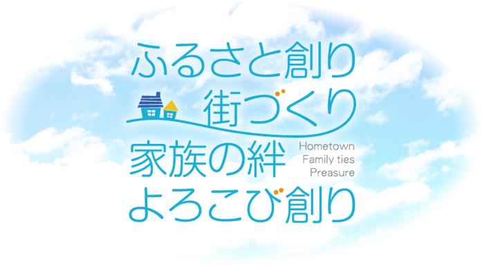 西和不動産の家づくり_ふるさと創り街づくり家族の絆よろこび創り