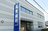 滋賀銀行播磨田支店