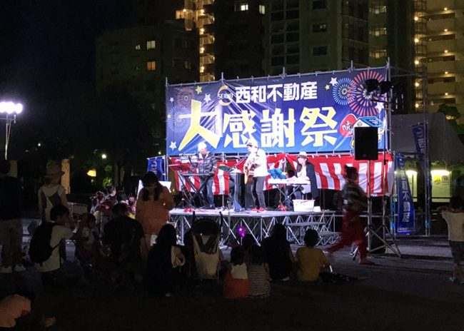 2019西和不動産感謝祭_ライブ