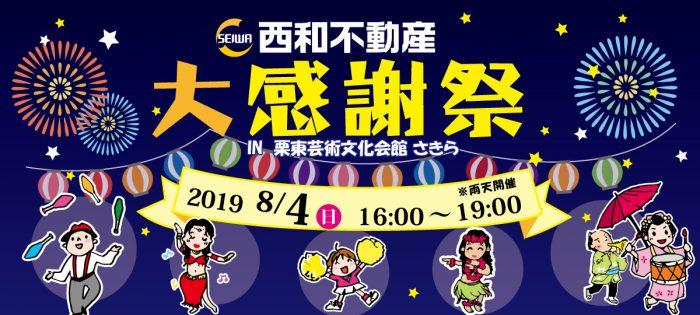 201908西和不動産大感謝祭TOPスライド