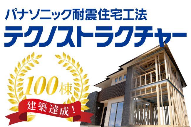 滋賀で地震に強い家を建てるなら耐震住宅工法テクノストラクチャーの西和不動産