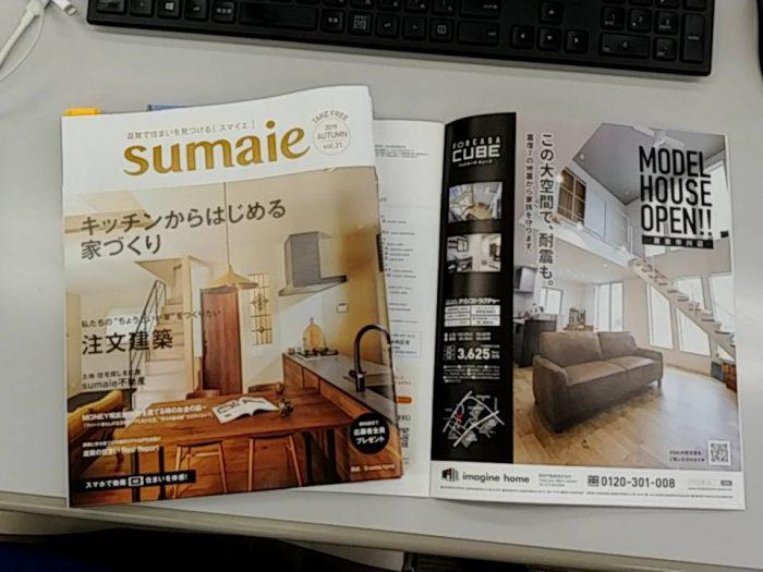 sumaieスマイエ滋賀県イマジンホーム