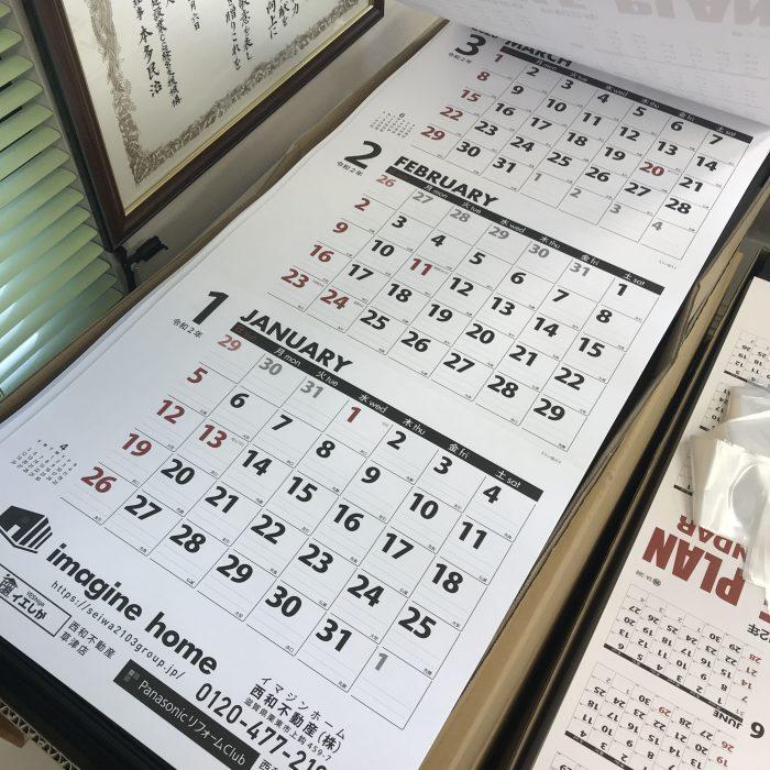 2020年西和不動産カレンダー