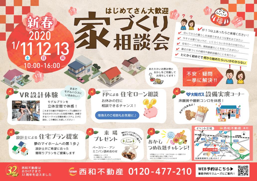 【2020年】新春!家づくり相談会/栗東市