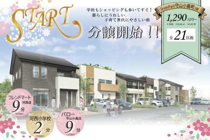 グリーンパーク小島町_分譲地メインイメージ