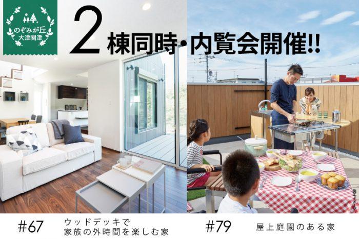 イベントメインイメージ_大津市関津2棟完成見学会