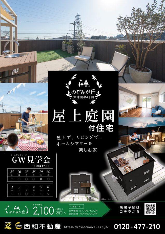 2020_GW関津79見学会チラシ_表