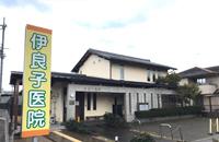 伊良子医院(内科)