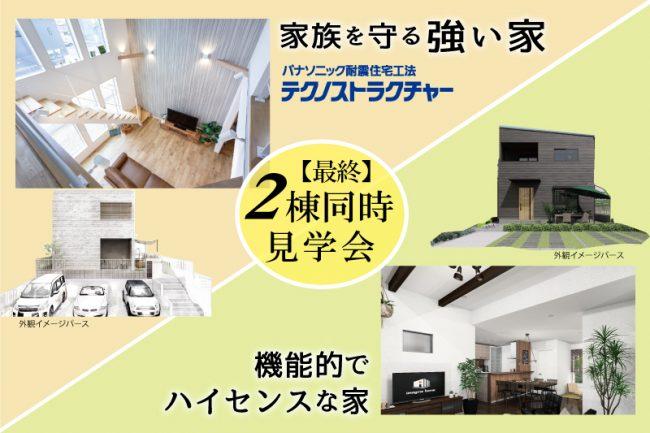 2020_05栗東市川辺2棟見学会_イベントメインイメージ
