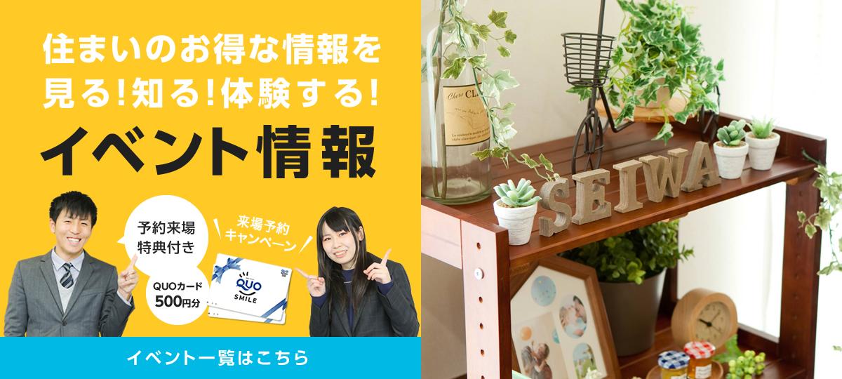 住まいのお得な情報を見る!知る!体験する!「イベント情報」来場予約キャンペーンでQUOカード500円分の特典付き!