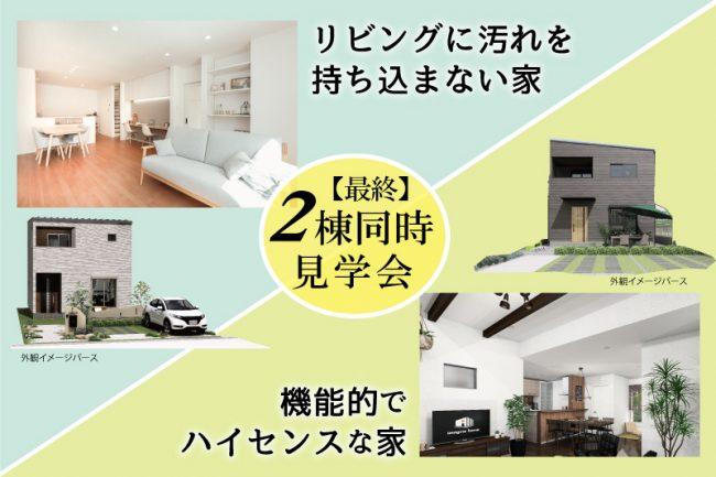 2020_06栗東市川辺2棟見学会_イベントメインイメージ