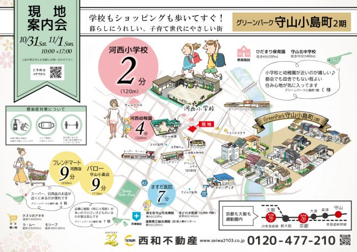 2020_10小島町チラシ
