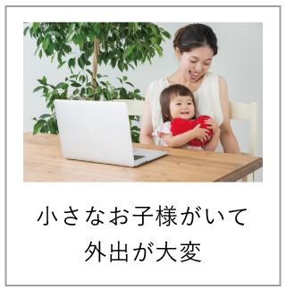 オンライン相談がおすすめ1