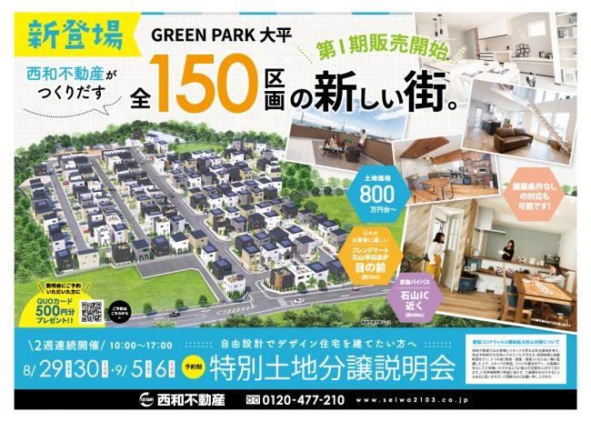 住宅イベント「グリーンパーク大平」説明会チラシ_omote