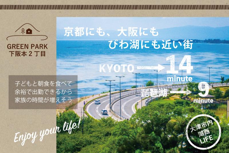 分譲地案内会/大津市下阪本【予約制】