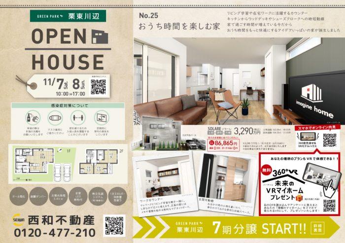 2020_11栗東市川辺モデルハウス見学会チラシ_表
