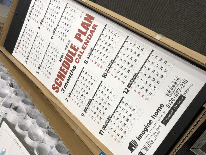 西和不動産カレンダー2021