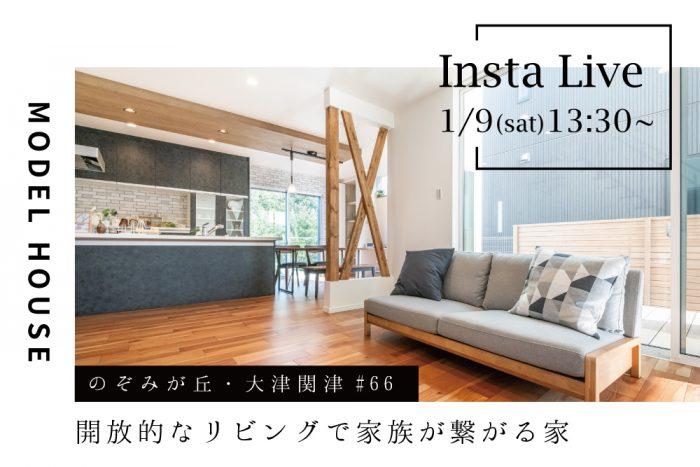 関津66モデルハウスのインスタライブ