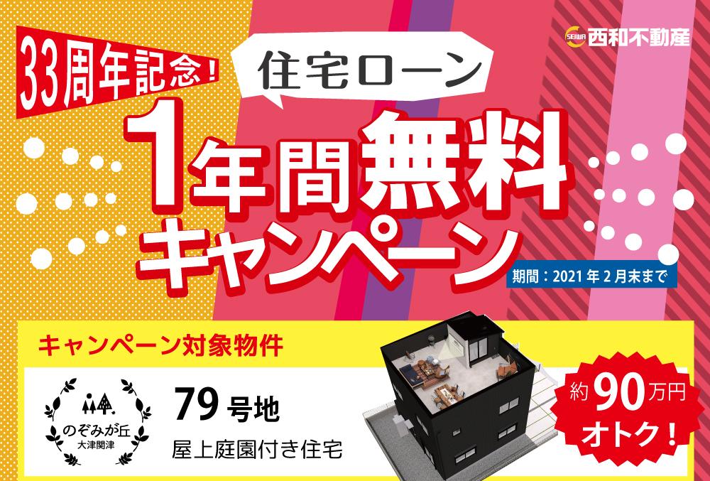 33周年記念!マイホームキャンペーン/大津市関津79号地