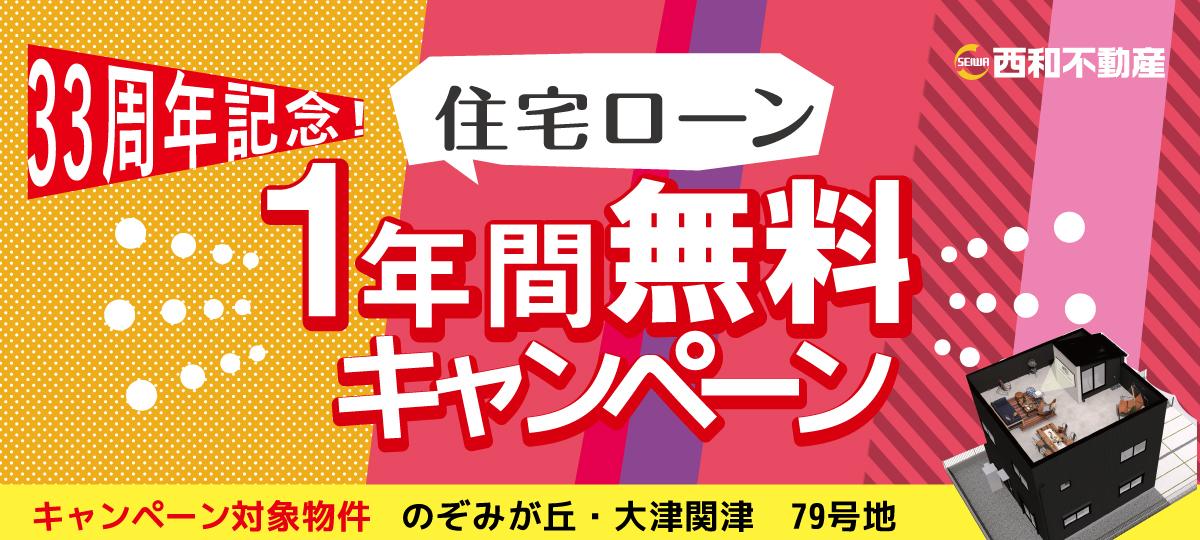 【マイホームキャンペーン】関津79