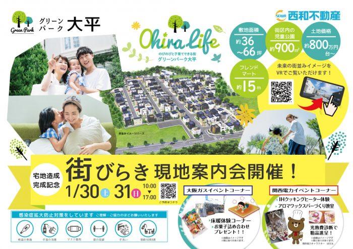 2021_01大平街びらきイベントチラシ_表
