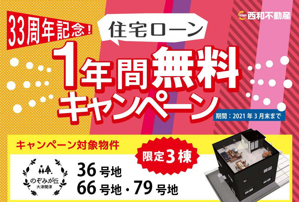 33周年記念!住宅ローンキャンペーン/大津市関津3棟限定