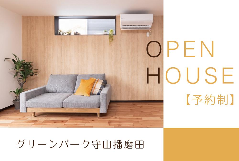 「家計と空間にゆとりのある家」完成見学会/守山市【予約制】