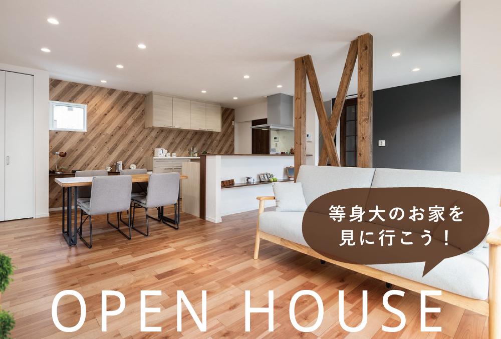 「回遊動線で機能的に暮らす家」完成見学会/近江八幡市【予約制】
