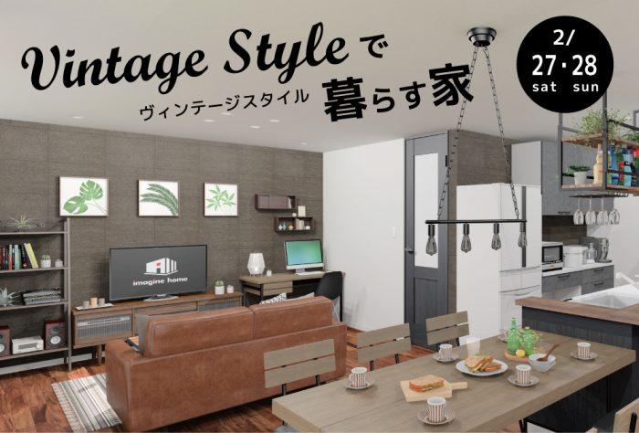 下阪本20モデルハウス見学会