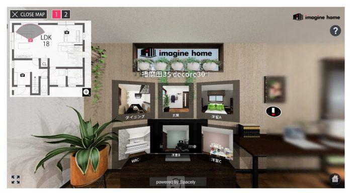 360度モデルハウス
