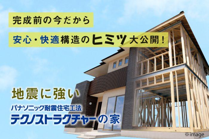 地震に強いテクノストラクチャーの家構造見学会