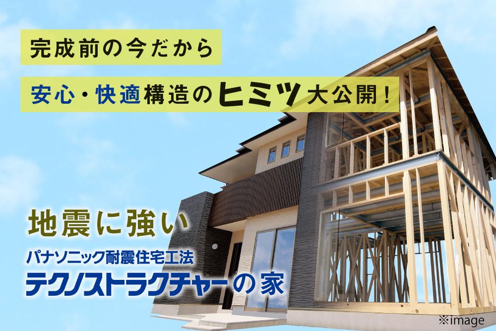 【2日間限定】地震に強い家のヒミツがわかる!構造見学会