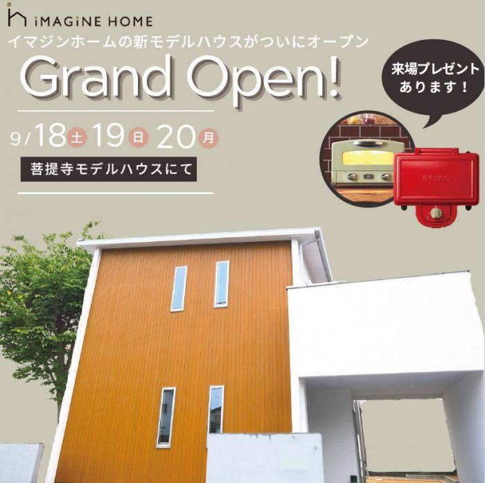イマジンホーム菩提寺モデルハウス